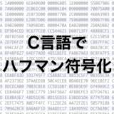 C言語でハフマン符号化