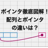 徹底図解!C言語のポインタと配列の違いを解説!