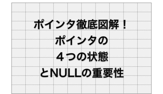 徹底図解!「NULL」と「ポインタの安全な使い方」を解説