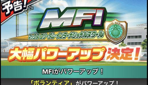 【パワサカ】ついにMFIパワーアップ!パサー育成最強高校になれるか?!