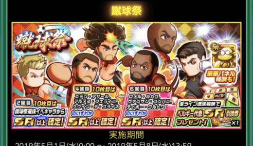 【パワサカ】蹴球祭ガチャ(2019/5) 手持ちキャラが揃っているならオススメ!