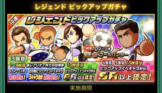 【パワサカ】ロマーリオ登場!レジェンドピックアップガチャ!