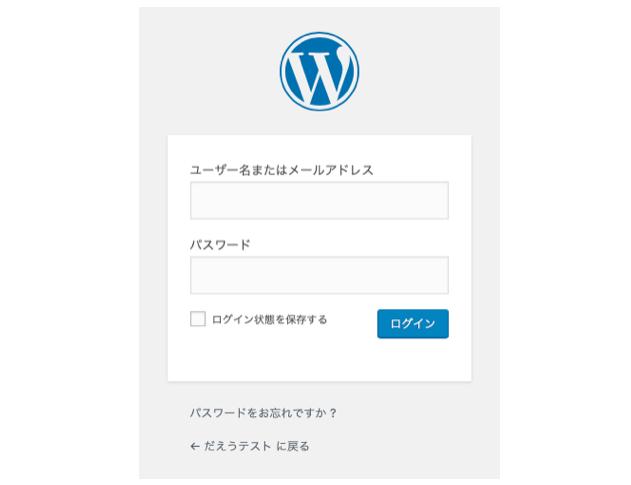 ワードプレスのログイン画面の説明図