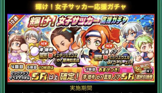 【パワサカ】輝け!女子サッカー応援ガチャ!澤も夏海もメンタル得意かつ新金特!!