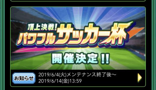 【パワサカ】頂上決戦!パワフルサッカー杯(2019/6)の選手育成のコツを解説