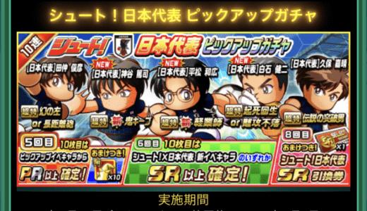 【パワサカ】[日本代表] 神谷・平松・白石 追加!ガチャ自体は結構甘い?
