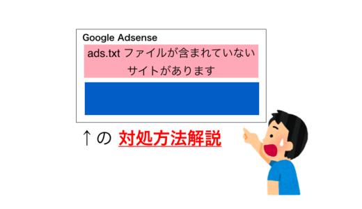 Google AdSense で「ads.txt ファイルが含まれていないサイトがあります」と注意された場合の対処法