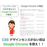 CSS デザインセンスがない奴は Google Chrome を使え!!