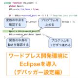 eclipseのデバッガー設定のアイキャッチ