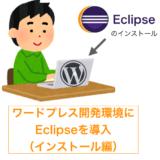 eclipseインストールのアイキャッチ