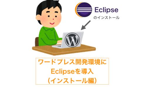 ワードプレスのテーマ開発環境にEclipseを導入