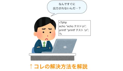 PHP で echo や printf の結果をすぐに出力する方法(出力バッファリングの無効化)