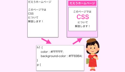 CSS(スタイルシート)とは? 入門者向けに CSS について徹底的に分かりやすく解説
