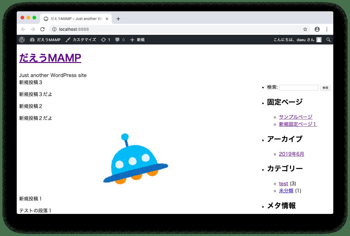 index.phpがテンプレートファイルの時のページ表示