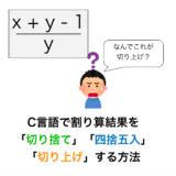 C言語で割り算結果を「切り捨て」「四捨五入」「切り上げ」する方法