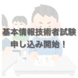 基本情報技術者試験申込み開始!「試験出題の見直し前」の最後の試験です!