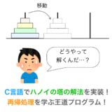 C言語でハノイの塔の解法プログラムを実装!