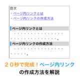 ページ内リンクの作成方法解説ページのアイキャッチ