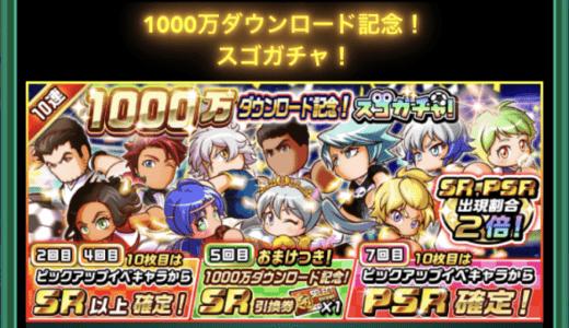 【パワサカ】ついに1000万ダウンロード!スゴガチャは今回もすごいぞ!