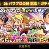 【パワサカ】太刀川・雅、そして香川選手が登場!!またまた強キャラだよ…!