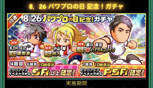【パワサカ】太刀川・雅、そして香川選手が登場!!またまた強キャラだよ...!