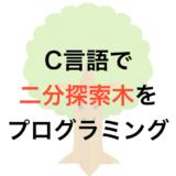 C言語で二分探索木(木構造・ツリー構造)をプログラミング