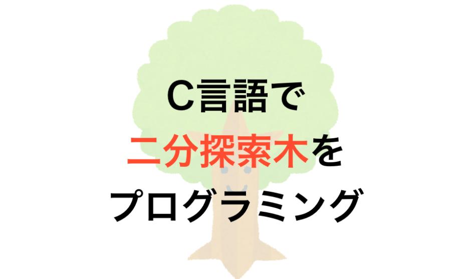 二分探索木解説ページのアイキャッチ