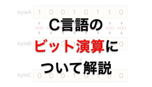 C言語のビット演算(論理演算)について解説