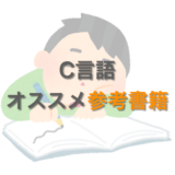 C言語オススメ書籍解説ページのアイキャッチ