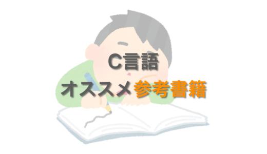 C言語入門者向け!オススメ参考書籍8選を紹介