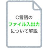 C言語のファイル入出力の解説ページアイキャッチ