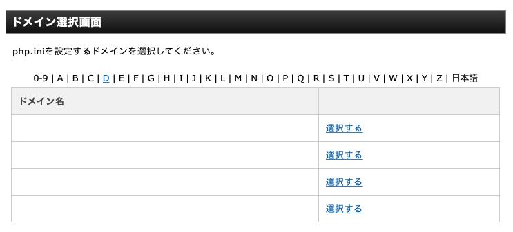 php.ini設定手順2