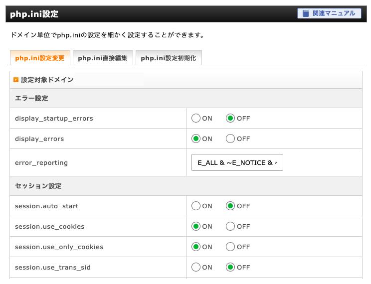 php.ini設定手順3