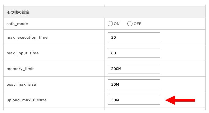 php.ini設定画面4