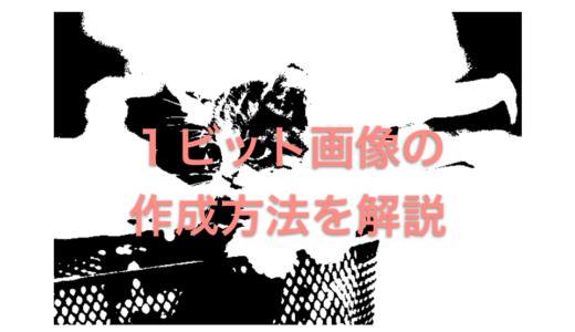 【C言語】1ビット画像(白黒画像・2値画像・1bitTIFF)の作成方法を解説