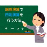 論理演算(ビット演算)を使って四則演算を行う方法を解説