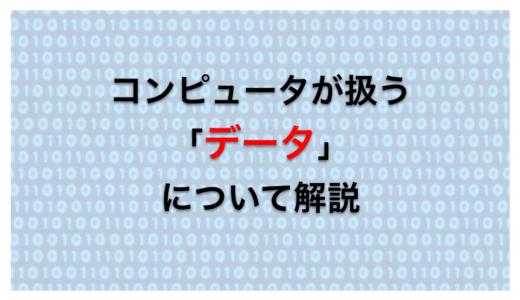 コンピュータが扱うデータについて解説