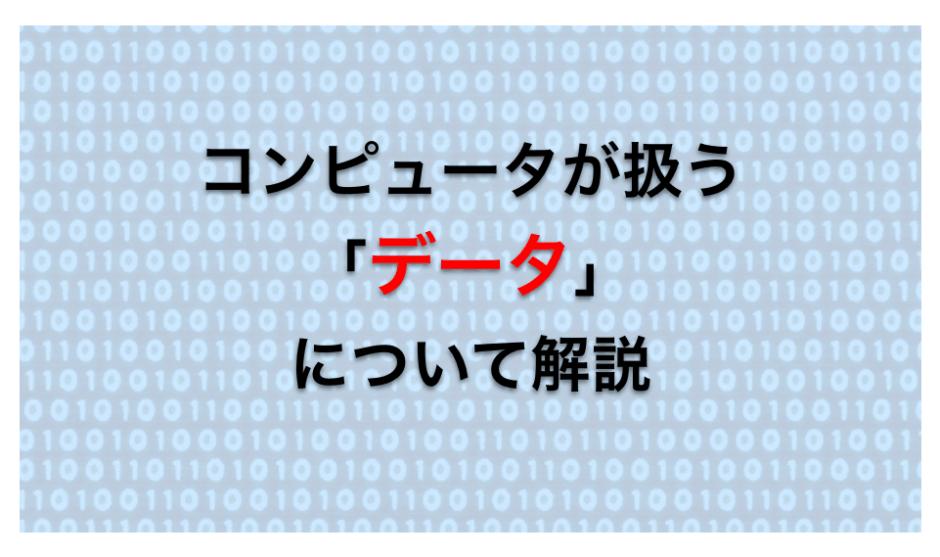 コンピュータが扱うデータの解説ページのアイキャッチ