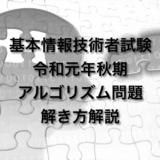 令和元年(R01)秋期 基本情報技術者試験 アルゴリズム問題 解き方解説