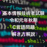 令和元年(R01)秋期 基本情報技術者試験 C言語問題 解き方解説