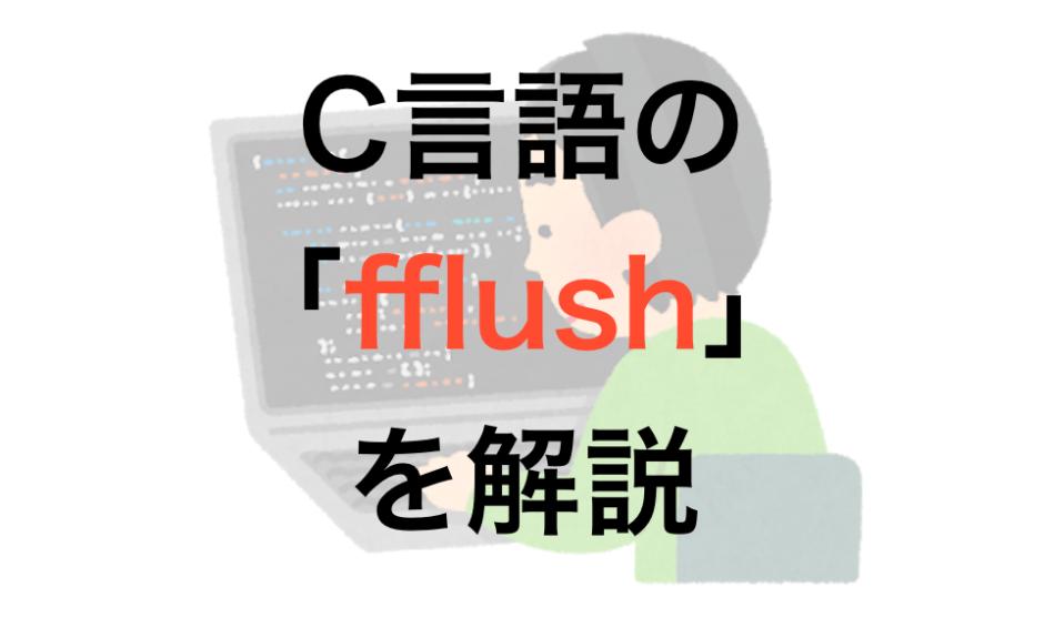 fflushの解説ページのアイキャッチ