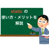 static 関数と static  グローバル変数の使い方・メリットを解説