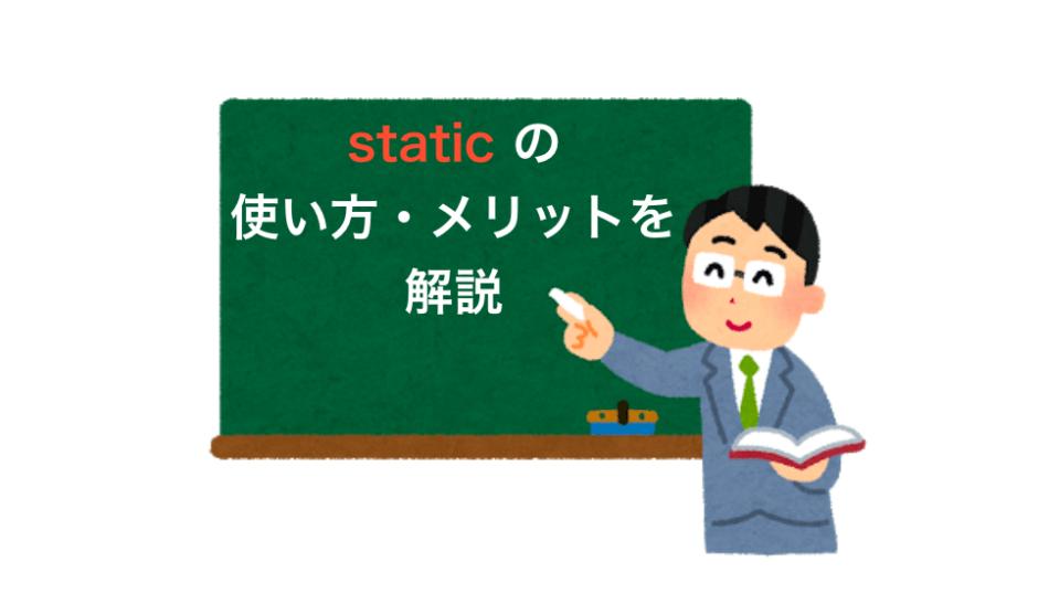 static解説ページのアイキャッチ