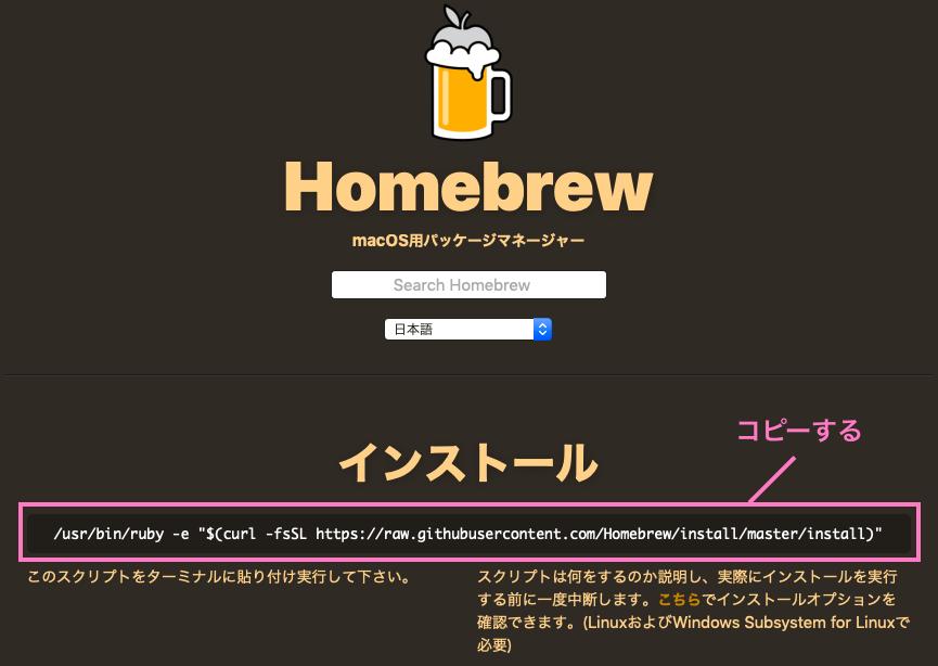 Homebrewインストールコマンド