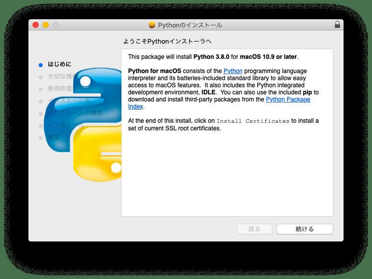 Pythonインストールの画面1