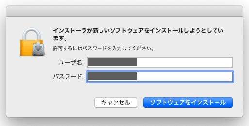 Pythonインストール時のパスワード要求画面