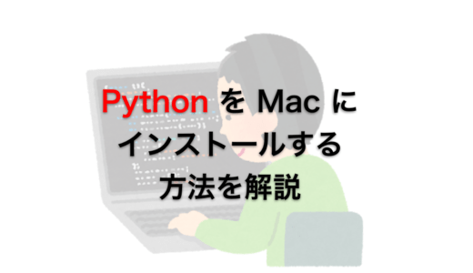 Python の Mac OS X へのインストール方法