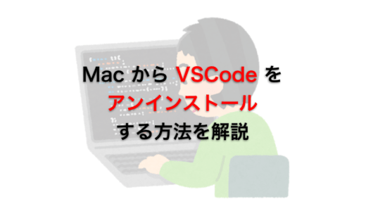 Visual Studio Code の Mac からのアンインストール