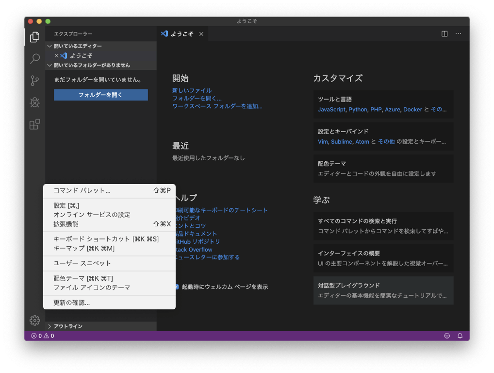 VSCodeへのPythonプラグインインストール手順1