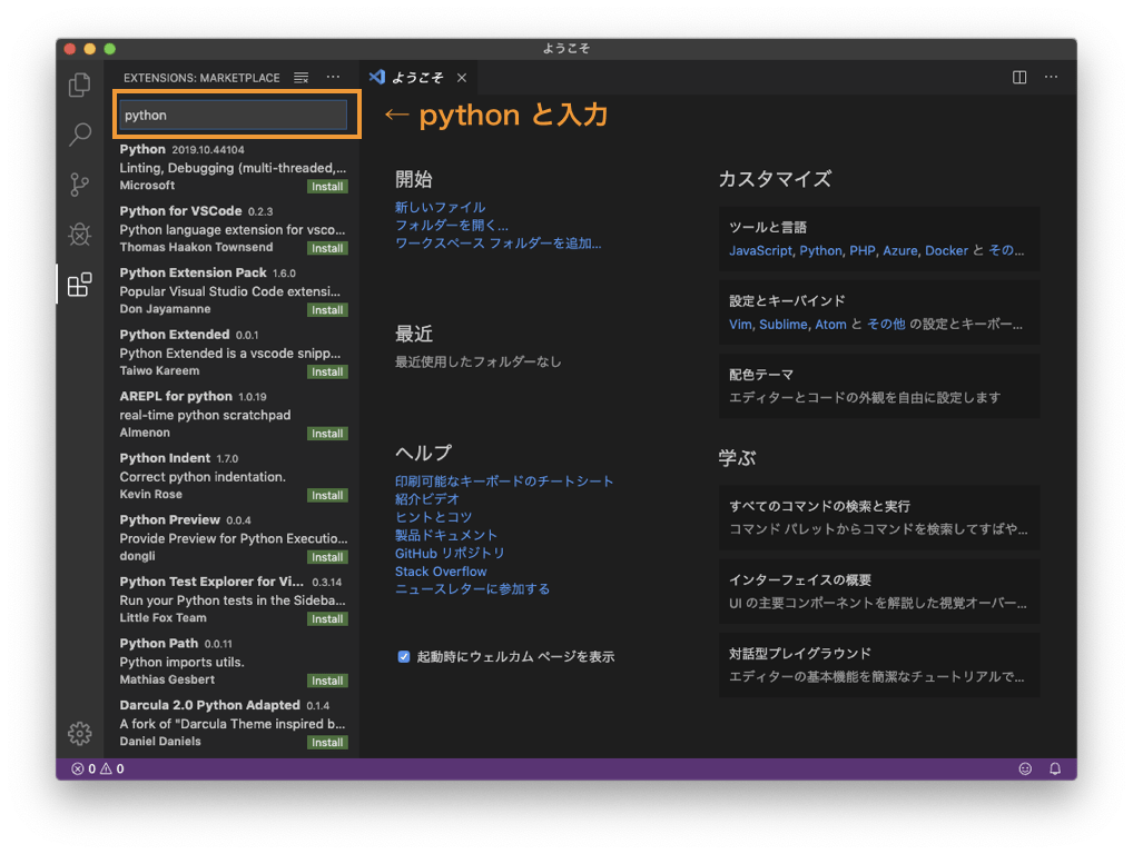 VSCodeへのPythonプラグインインストール手順2